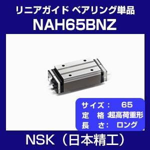 NSK リニアガイド NAH65BNZ NHシリーズ ベアリング単品 超高荷重形 スライダー ロング