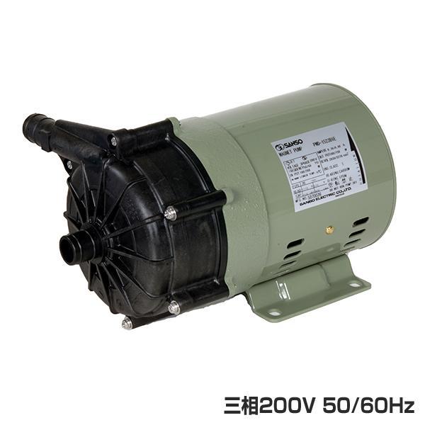 三相電機 マグネットポンプ(温水用) PMD-1523B6E 三相200V 50/60Hz SANSO