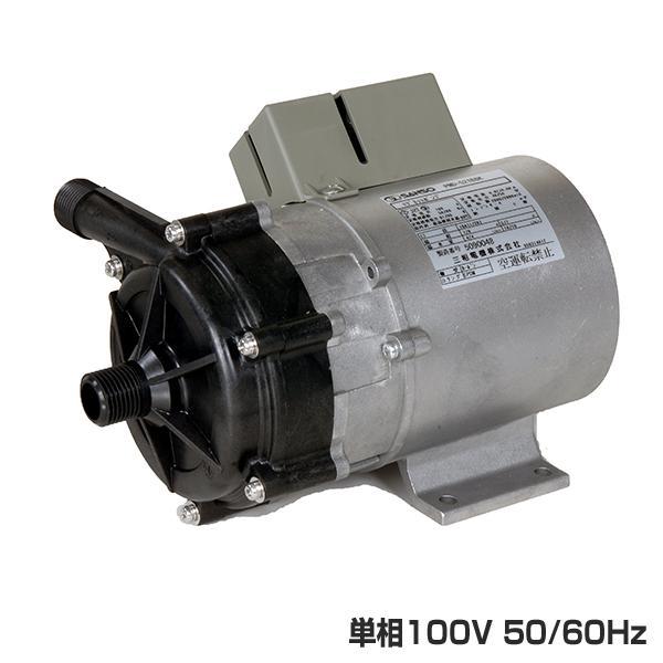 三相電機 マグネットポンプ(温水用) PMD-521B6K 単相100V 50/60Hz SANSO
