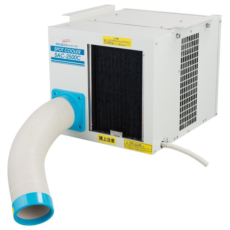 天吊り型スポットクーラー単相100V SAC-2500C ナカトミ スポットエアコン