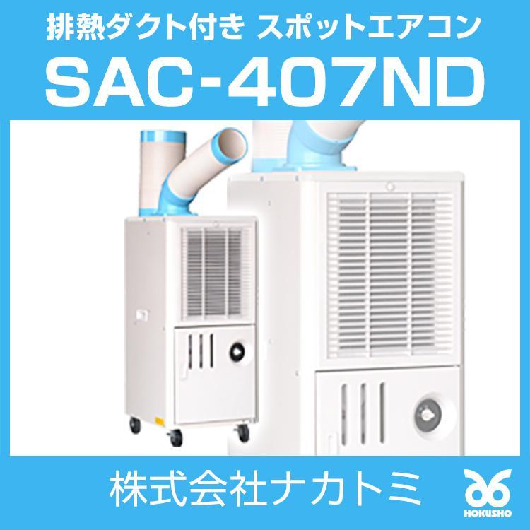 在庫あり ナカトミ SAC-407ND アウトレットセール 特集 業務用 スポットクーラー 単相100V SAC-1000同等品 エアコン1人用 N407-R相当品 排熱ダクト付 新色追加して再販