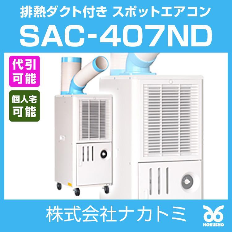 在庫あり ストア ナカトミ SAC-407ND 業務用 スポットクーラー 代引可 単相100V 1人用 供え 個人宅可