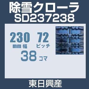 東日興産 除雪機用クローラ SD237238 230mm幅 72ピッチ コマ数38