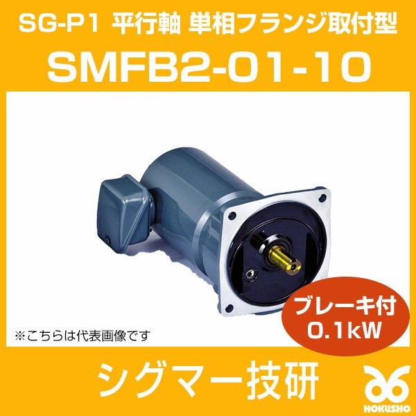 SMFB2-01-10 SG-P1 ギヤモーター 平行軸 単相フランジ取付型 (ブレーキ付) 0.1kW シグマー技研