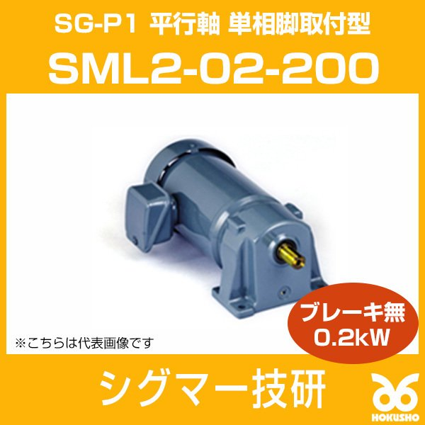 SML2-02-200 SG-P1 ギヤモーター 平行軸 単相脚取付型 (ブレーキ無) 0.2kW シグマー技研