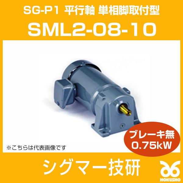 SML2-08-10 SG-P1 ギヤモーター 平行軸 単相脚取付型 (ブレーキ無) 0.75kW シグマー技研