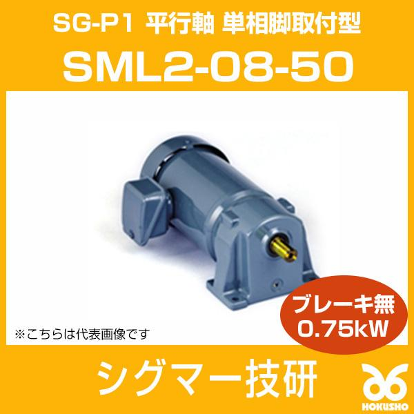 SML2-08-50 SG-P1 ギヤモーター 平行軸 単相脚取付型 (ブレーキ無) 0.75kW シグマー技研