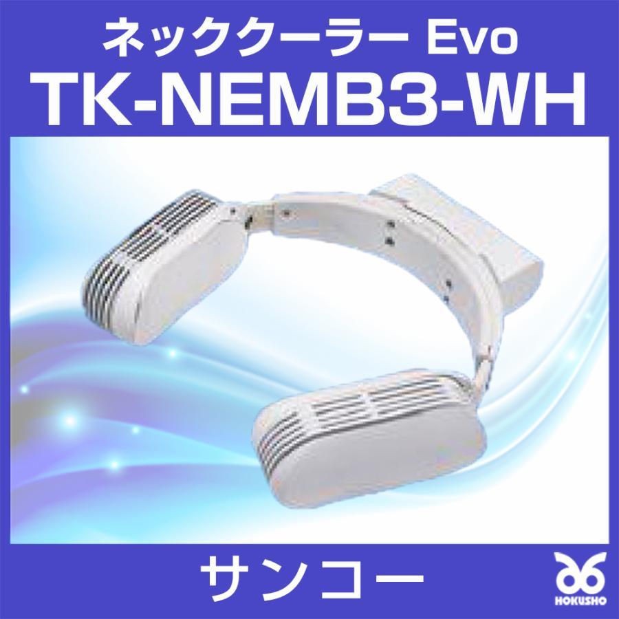 サンコー 売り込み TK-NEMB3-WH ネッククーラーEvo ホワイト 専用バッテリー搭載モデル 限定モデル THANKO 2021年新製品