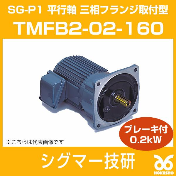 TMFB2-02-160 SG-P1 ギヤモーター 平行軸 三相フランジ取付型 (ブレーキ付) 0.2kW シグマー技研