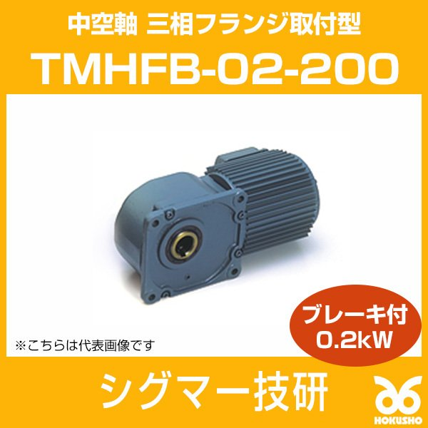 TMHFB-02-200 ギヤモーター 中空軸 三相フランジ取付型 (ブレーキ付) 0.2kW シグマー技研