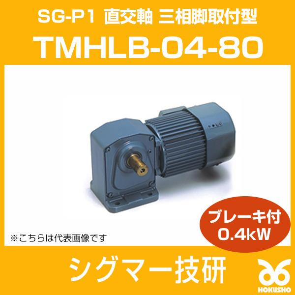 TMHLB-04-80 SG-P1 ギヤモーター 直交軸 三相脚取付型 (ブレーキ付) 0.4kW シグマー技研