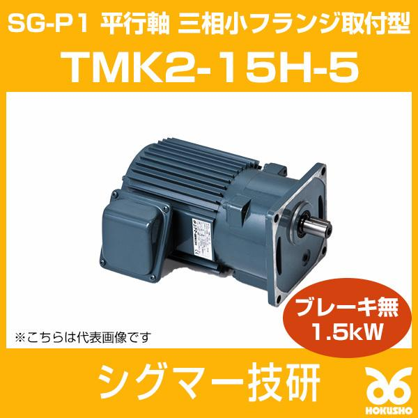 TMK2-15H-5 SG-P1 ギヤモーター 平行軸 三相小フランジ取付型 (ブレーキ無) 1.5kW シグマー技研