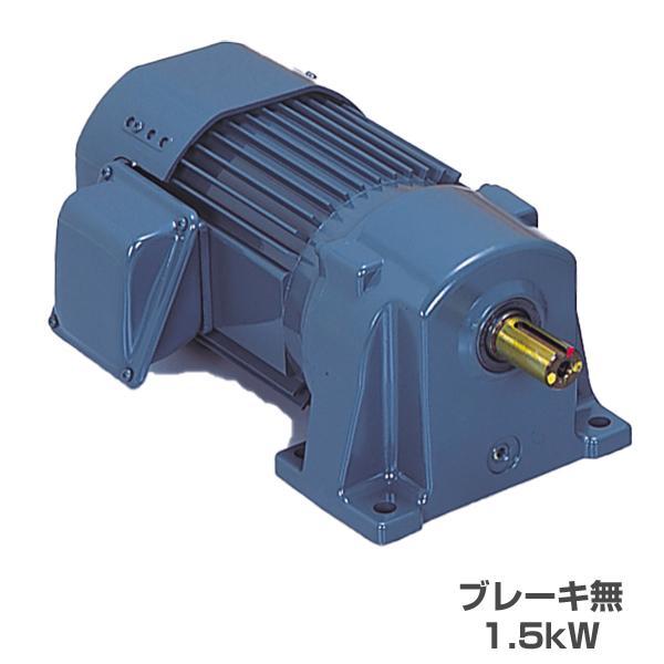 TML2-15H-80 SG-P1 ギヤモーター 平行軸 三相脚取付型 (ブレーキ無) 1.5kW シグマー技研