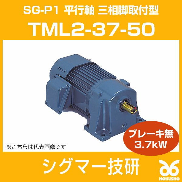 TML2-37-50 SG-P1 ギヤモーター 平行軸 三相脚取付型 (ブレーキ無) 3.7kW シグマー技研