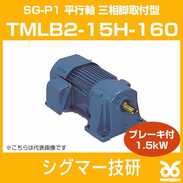 TMLB2-15H-160 SG-P1 ギヤモーター 平行軸 三相脚取付型 (ブレーキ付) 1.5kW シグマー技研