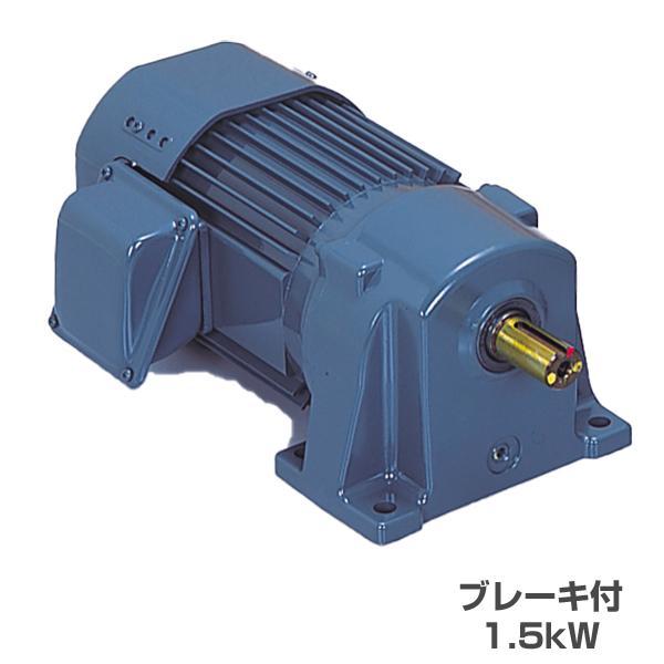 TMLB2-15H-50 SG-P1 ギヤモーター 平行軸 三相脚取付型 (ブレーキ付) 1.5kW シグマー技研
