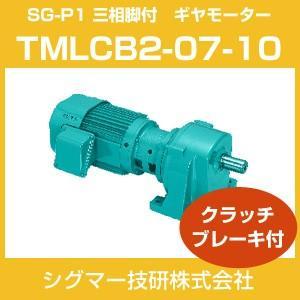 SG-P1 TMLCB2-07-10 クラッチ(ブレーキ付) 0.74kW シグマー技研