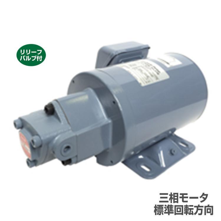 トロコイドポンプ 1ME 三相モーター体型 TOP-1ME100-12MAVB 反時計方向(標準回転方向) リリーフバルブ有 100W 日本オイルポンプ NOP