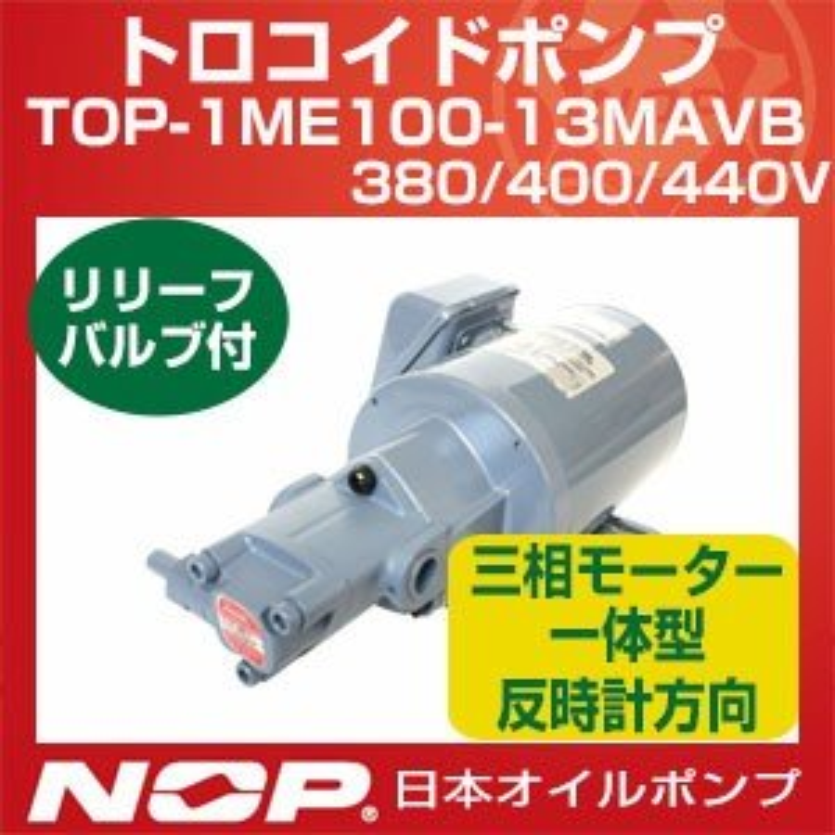 トロコイドポンプ 1ME 三相モーター体型 TOP-1ME100-13MAVB-380-400-440V 反時計方向(標準回転方向) リリーフバルブ有 100W 日本オイルポンプ NOP