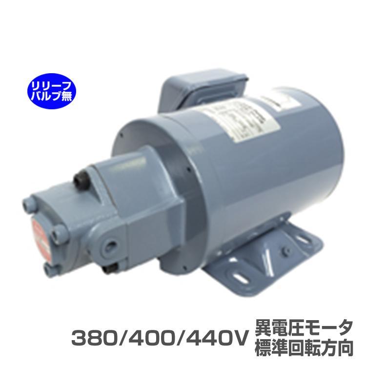 トロコイドポンプ 1ME 三相モーター体型 TOP-1ME200-10MA-380-400-440V 反時計方向(標準回転方向) リリーフバルブ無 200W 日本オイルポンプ NOP