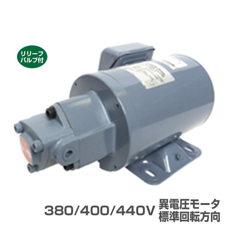 トロコイドポンプ 1ME 三相モーター体型 TOP-1ME200-10MAVB-380-400-440V 反時計方向(標準回転方向) リリーフバルブ有 200W 日本オイルポンプ NOP