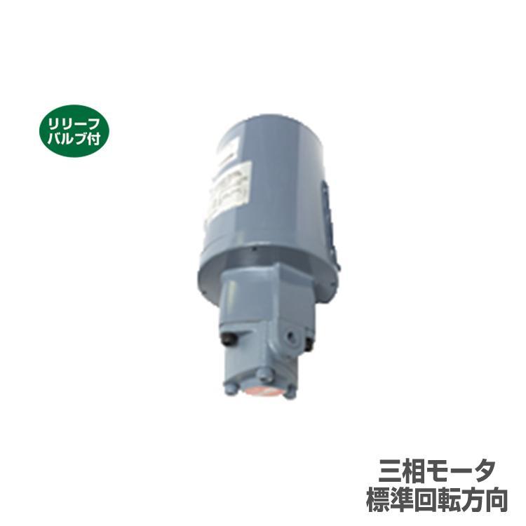 トロコイドポンプ 1ME 三相モーター体型 TOP-1ME75-2-10MAVB 反時計方向(標準回転方向) リリーフバルブ有 75W 日本オイルポンプ NOP