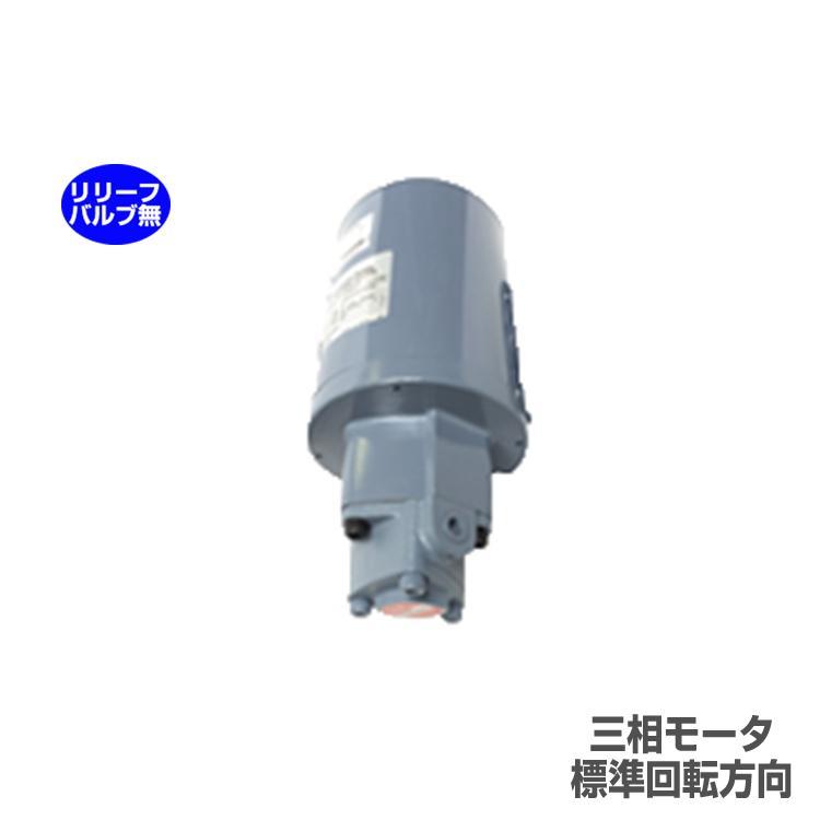 トロコイドポンプ 1ME 三相モーター体型 TOP-1ME75-2-12MA 反時計方向(標準回転方向) リリーフバルブ無 75W 日本オイルポンプ NOP