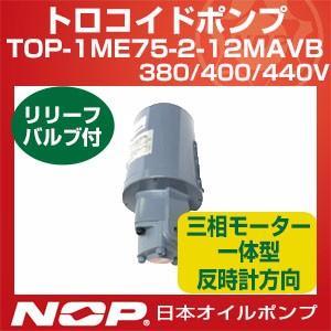 トロコイドポンプ 1ME 三相モーター体型 TOP-1ME75-2-12MAVB-380-400-440V 反時計方向(標準回転方向) リリーフバルブ有 75W 日本オイルポンプ NOP