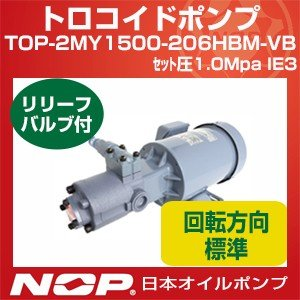 トロコイドポンプ 2MY-2HB 三相モーター一体型 TOP-2MY1500-206HBM-VB セット圧1.0Mpa IE3 反時計方向(標準回転方向) リリーフバルブ有 1500W