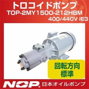 トロコイドポンプ 2MY-2HB 三相モーター一体型 TOP-2MY1500-212HBM 400/440V IE3 反時計方向(標準回転方向) リリーフバルブ無 1500W 日本オイルポンプ