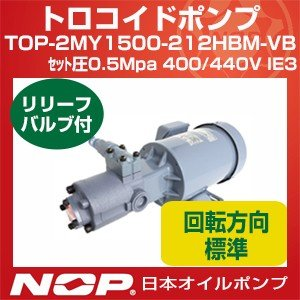 トロコイドポンプ 2MY-2HB 三相モーター一体型 TOP-2MY1500-212HBM-VB セット圧0.5Mpa 400/440V IE3 反時計方向(標準回転方向) リリーフバルブ有 1500W