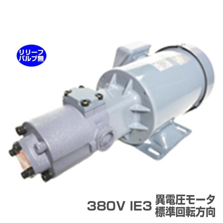 トロコイドポンプ 2MY-2HB 三相モーター一体型 TOP-2MY1500-220HBM 380V IE3 反時計方向(標準回転方向) リリーフバルブ無 1500W 日本オイルポンプ