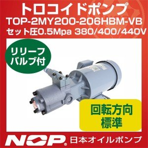 トロコイドポンプ 2MY-2HB 三相モーター一体型 TOP-2MY200-206HBM-VB セット圧0.5Mpa 380/400/440V 反時計方向(標準回転方向) リリーフバルブ有 200W