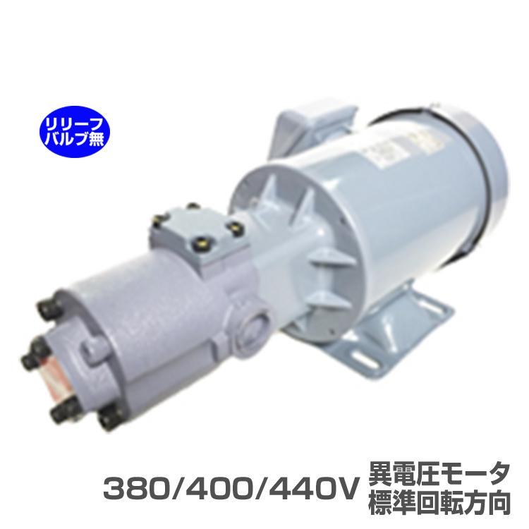 トロコイドポンプ 2MY-2HB 三相モーター一体型 TOP-2MY400-204HBM380/400/440V 反時計方向(標準回転方向) リリーフバルブ無 400W 日本オイルポンプ