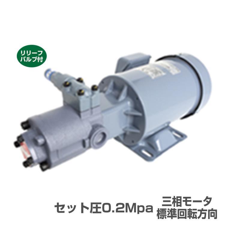 トロコイドポンプ 2MY-2HB 三相モーター一体型 TOP-2MY400-204HBM-VB セット圧0.2Mpa 反時計方向(標準回転方向) リリーフバルブ有 400W 日本オイルポンプ