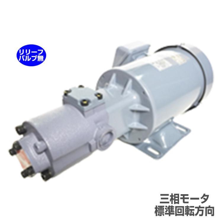 トロコイドポンプ 2MY-2HB 三相モーター一体型 TOP-2MY400-206HBM 反時計方向(標準回転方向) リリーフバルブ無 400W 日本オイルポンプ
