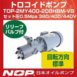トロコイドポンプ 2MY-2HB 三相モーター一体型 TOP-2MY400-208HBM-VB セット圧0.5Mpa 380/400/440V 反時計方向(標準回転方向) リリーフバルブ有 400W