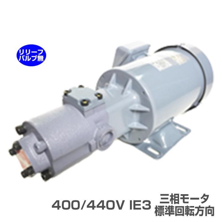 トロコイドポンプ 2MY-2HB 三相モーター一体型 TOP-2MY750-208HBM 400/440V IE3 反時計方向(標準回転方向) リリーフバルブ無 750W 日本オイルポンプ