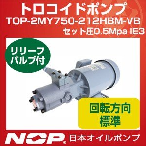 トロコイドポンプ 2MY-2HB 三相モーター一体型 TOP-2MY750-212HBM-VB セット圧0.5Mpa IE3 反時計方向(標準回転方向) リリーフバルブ有 750W