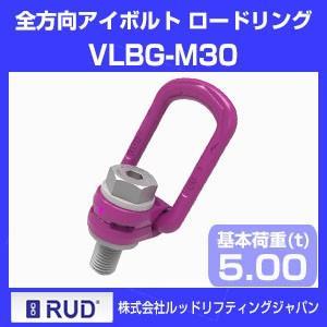 RUD VLBG-M30 全方向アイボルト ロードリング 基本使用荷重 5t