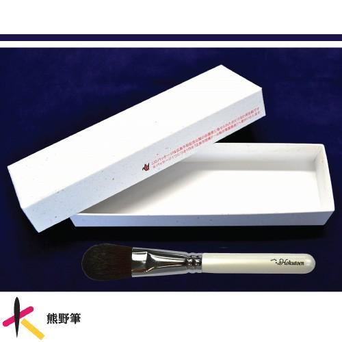 【16%OFF】熊野筆/北斗園化粧筆(メイクブラシ)化粧箱付・チークブラシ bridal001|hokutoen