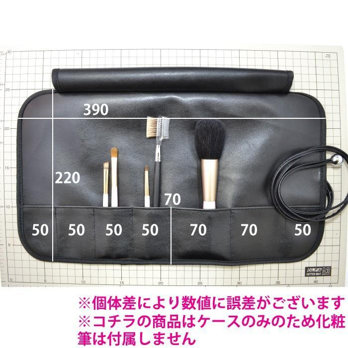 メイクブラシ・化粧筆/北斗園 ポーチ ケース ケースL/case-L|hokutoen|02
