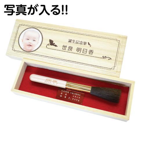 贈与 赤ちゃん筆 胎毛筆 2020春夏新作 彩コース 出産祝いギフトにも 熊野筆の技術で制作