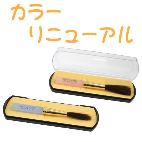 伝統工芸士作 無料 赤ちゃん筆 安心の定価販売 送料無料 胎毛筆 熊野筆の技術で制作する赤ちゃん筆 萌コース パステルカラー軸 誕生記念筆