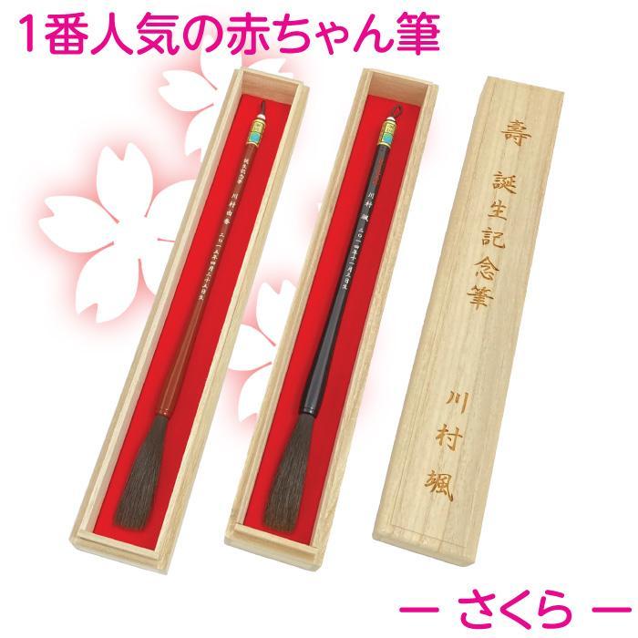 赤ちゃん筆 胎毛筆 さくらコース 大好評です 熊野筆の技術で制作 出産祝いギフトにも 高級な