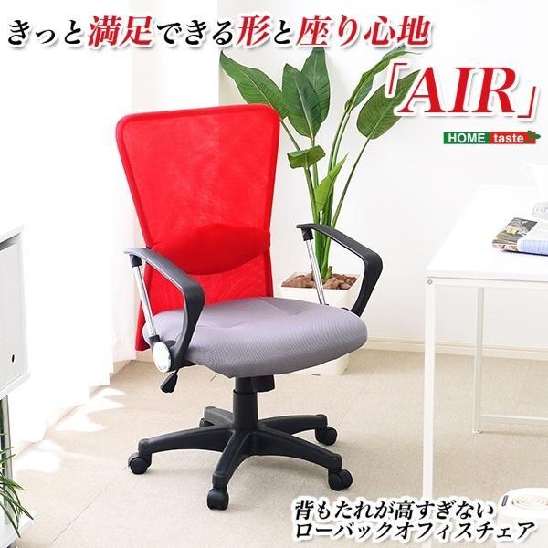 オフィスチェア/デスクチェア 〔グリーン〕 肘付き キャスター付き メッシュ素材 メッシュ素材 回転式 高さ調整可 『AIR エアー』〔代引不可〕