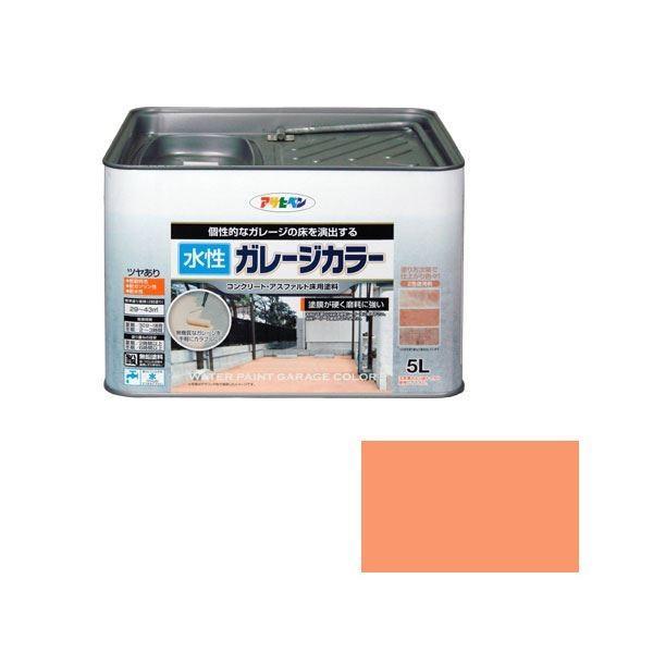 アサヒペン AP 水性ガレージカラー 5L テラコッタ