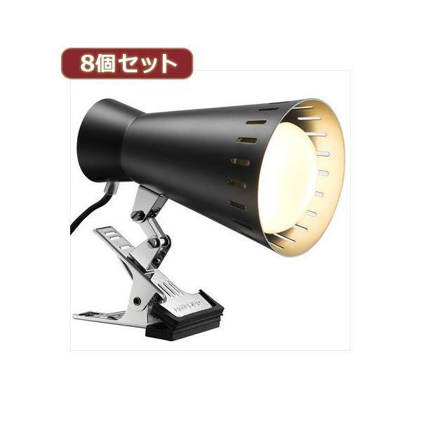 YAZAWA YAZAWA 8個セットクリップライト Y07CLW100X01BKX8