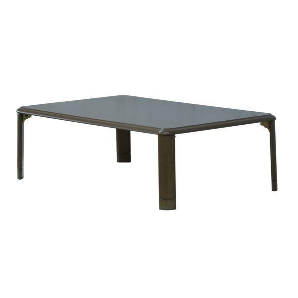 継脚 折りたたみテーブル/ローテーブル 〔約幅120×奥行75cm ウォールナット〕 高さ2段階調節可 軽量 硬質 〔完成品〕〔代引不可〕