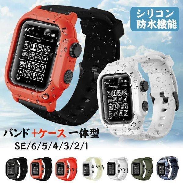 アップルウォッチ ベルト バンド Apple watch series4 防水 腕時計ベルト ブランド激安セール会場 当店は最高な サービスを提供します belt 42mm series3 44mm